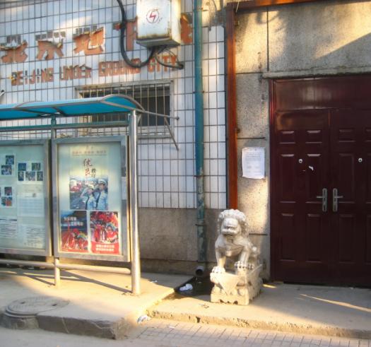 Beijing Hidden Cities - With ILP