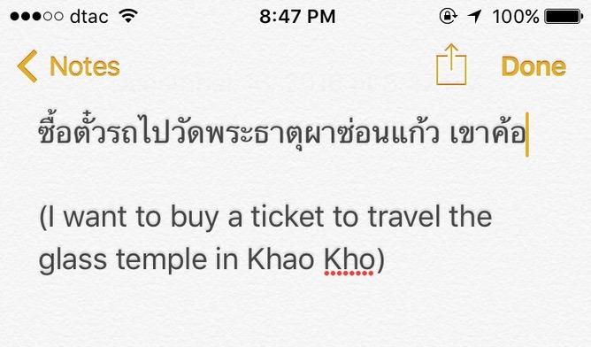 Thailand 67